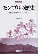 モンゴルの歴史 遊牧民の誕生からモンゴル国まで (刀水歴史全書)