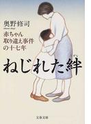 ねじれた絆 赤ちゃん取り違え事件の十七年