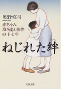 ねじれた絆 赤ちゃん取り違え事件の十七年 (文春文庫)(文春文庫)