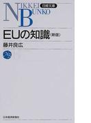 EUの知識 13版 (日経文庫)(日経文庫)