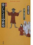 姿としぐさの中世史 絵図と絵巻の風景から 増補 (平凡社ライブラリー)