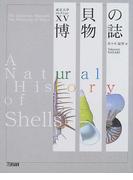 貝の博物誌 (東京大学コレクション)