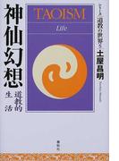 神仙幻想 道教的生活 (シリーズ道教の世界)