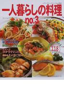 一人暮らしの料理 No.3 20分以内で作れる!118レシピ (レディブティックシリーズ)