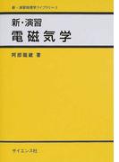 新・演習電磁気学 (新・演習物理学ライブラリ)