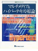 マルチメディア&ハイパーテキスト原論 インターネット理解のための基礎理論 (情報デザインシリーズ)
