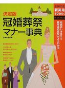 決定版冠婚葬祭マナー事典 伝統のしきたりと慶弔金の目安がよくわかる