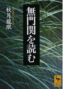 無門関を読む (講談社学術文庫)(講談社学術文庫)