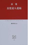 良寛道人遺稿 (中公クラシックス)(中公クラシックス)