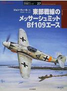 東部戦線のメッサーシュミットBf109エース