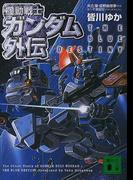 機動戦士ガンダム外伝 The blue destiny (講談社文庫)(講談社文庫)