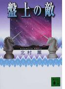 盤上の敵 (講談社文庫)(講談社文庫)