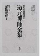 道元禅師全集 原文対照現代語訳 第1巻 正法眼蔵 1