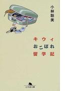 キウィおこぼれ留学記 (幻冬舎文庫)(幻冬舎文庫)