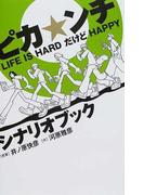 ピカ☆ンチ LIFE IS HARDだけどHAPPY シナリオブック