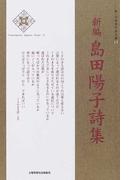 新編島田陽子詩集 (新・日本現代詩文庫)