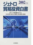 ジェトロ貿易投資白書 2002年版 東アジア経済圏の中での日本企業の新たな発展と対日投資の促進