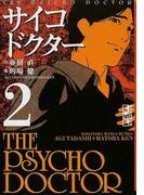 サイコドクター 2 (講談社漫画文庫)(講談社漫画文庫)