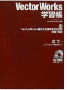 VectorWorks学習帳 (エクスナレッジムック ソフトウェア学習帳シリーズ)