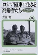 ロシア極東に生きる高齢者たち 年金生活者のネットワーク (ユーラシア・ブックレット)