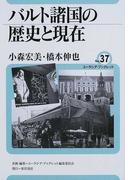 バルト諸国の歴史と現在 (ユーラシア・ブックレット)