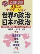 まるごとナビゲーション世界の政治・日本の政治 公務員試験 行政系科目に頻出の「政治・行政のしくみ」がよくわかる! 2004年度版