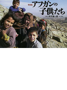 アフガンの子供たち 写真集