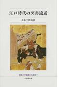 江戸時代の図書流通 (仏教大学鷹陵文化叢書)