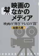 """映画のなかのメディア 映画の""""輝き""""テレビの""""闇"""""""