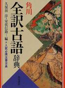 角川全訳古語辞典