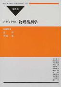 わかりやすい物理薬剤学 第3版