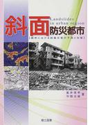斜面防災都市 都市における斜面災害の予測と対策