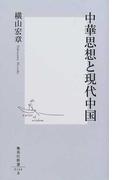 中華思想と現代中国 (集英社新書)(集英社新書)