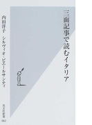 三面記事で読むイタリア (光文社新書)(光文社新書)