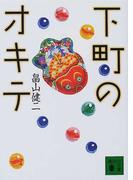 下町のオキテ (講談社文庫)(講談社文庫)
