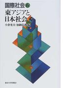 国際社会 6 東アジアと日本社会