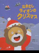 なきむしライオンのクリスマス