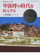 卑弥呼の時代を復元する (Gakken graphic books deluxe 復元するシリーズ)