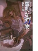 鋭利な刃物 (Gene novels Spell e.s.series)