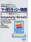 マッキントッシュ物語 僕らを変えたコンピュータ