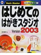 はじめてのはがきスタジオVersion 2003 最新カラー版 (はじめての…シリーズ)