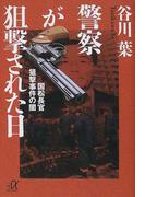 警察が狙撃された日 国松長官狙撃事件の闇 (講談社+α文庫)(講談社+α文庫)