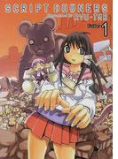 SCRIPTダウナーズ Folder1 (Gum comics)(Gum comics)