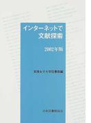 インターネットで文献探索 2002年版