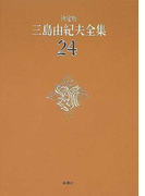 三島由紀夫全集 決定版 24 戯曲 4