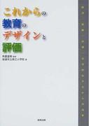 これからの教育のデザインと評価 国語・算数・道徳・総合的な学習からの提案