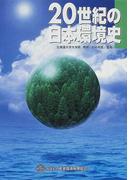 20世紀の日本環境史