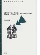 流言の社会学 形式社会学からの接近 (青弓社ライブラリー)(青弓社ライブラリー)