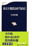 東京大地震は必ず起きる (文春新書)(文春新書)