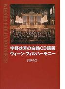 宇野功芳の白熱CD談義ウィーン・フィルハーモニー